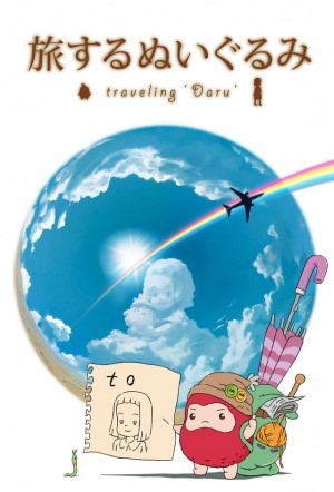 tabisuru-nuigurumi-traveling-daru