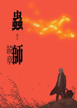 mushishi-zoku-shou